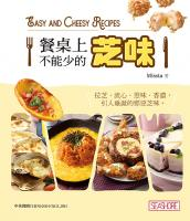 餐桌上不能少的芝味 = Easy and cheesy recipes / [Missta著].