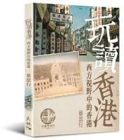 玩讀香港 : 西方視野中的香港 / 蔡思行著.