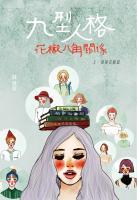 九型人格 : 花椒八角關係. 上, 加辣花椒篇 / 林詠琛[著].