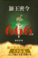 獅王密令 : 666之謎 / [葉松茂著].