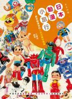 日本動漫小旅行 : 獻給動漫迷的二次元旅行指南 / 王靜思繪著.