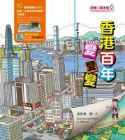 香港百年變變變 = Hong Kong : a centennial of change / 劉斯傑圖/文.