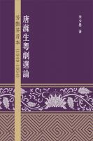 唐滌生粵劇選論 : 芳艷芬首本(1949-1954) / 李少恩著.