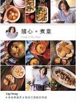 隨心.煮意 = Cook it my way 黃淑儀[作].