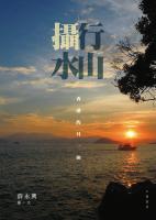 行山攝水 : 香港的另一面 / 薛永興文.