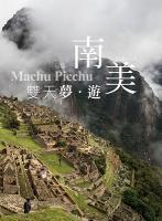 南美雙天夢·遊 = Peru, Bolivia / [Celia C人(鄭幗恩)作].