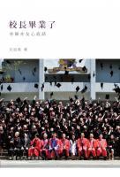校長畢業了 : 亦師亦友心底話 / 沈祖堯[著].