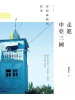 走進中亞三國 : 尋找絲路的故事 / 馮珍今著.