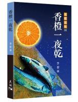 香橙一夜乾 / [李碧華作].