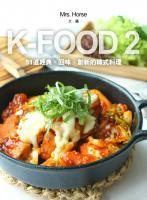 K-food. 2, 51道經典.回味.創新的韓式料理 / Mrs. Horse文.攝.