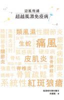 迎風飛揚 : 超越風濕免疫病 / 余嘉龍作.