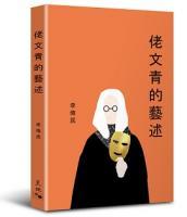 佬文青的藝述 / 李偉民[作].