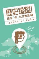 歷史追蹤!原來「你」也在香港. 1, 秦漢至清初篇 / 黃家樑著.