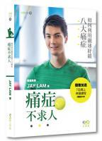 痛症不求人:如何利用網球紓緩八大痛症