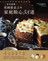 百年經典 : 英國餐桌上的家庭點心58道 = British home baking / 安田真理子[著 ; 徐瑜芳譯].