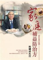 家庭補益防治方 / 何國璋[著].