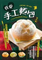 我愛手工麵包 = I love handmade bread / 韋太編著.