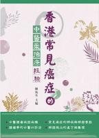 香港常見癌症的中醫藥治療經驗 / 陳抗生主編.