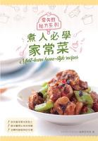 煮人必學家常菜 / [Forms Kitchen編輯委員會編].