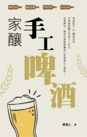家釀手工啤酒 / 鄭國上著.