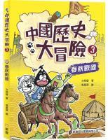中國歷史大冒險. 3, 春秋戰國 / 方舒眉著 ; 馬星原繪.