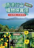香港行山植物探賞徑 : 大自然路上花草探見