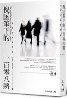 倪匡筆下的一百零八將 : 小說人物點將錄 = The main characters in Nieh Chung's novels / 王錚(藍手套)著.