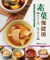 素菜保健湯 = Healthy vegetarian soup recipes / [鄭漫玲@美蘭湯料作].