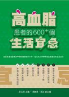 高血脂患者的600+個生活宜忌  / [李立祥主編].
