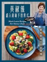 黃淑儀給入廚新手的菜式 = Must-learn recipes for novice chefs [黃淑儀作].
