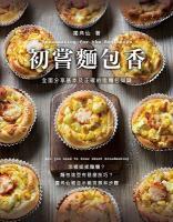 初嘗麵包香 = Breadmaking for the beginners / 獨角仙著.