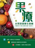 果療 : 水果保健養生食療 / [党毅, 陳虎彪編著].