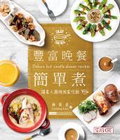 豐富晚餐簡單煮 = Deluxe but simple dinner recipes / [林愛煮著].