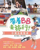 帶著BB和去旅行! : 日韓台輕鬆遊 / [寶兒媽咪著].
