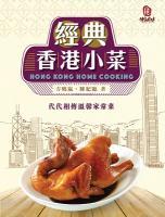 經典香港小菜 = Hong Kong home cooking / 方曉嵐, 陳紀臨著.