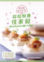 啖啖鮮香住家餸 = The best of homestyle cooking / [Forms Kitchen編輯委員會編].