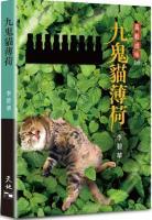 九鬼貓薄荷 / [李碧華作].