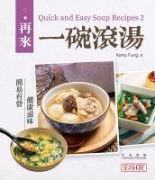 再來一碗滾湯 = Quick and easy soup recipes 2 / [Kerry Fung作].