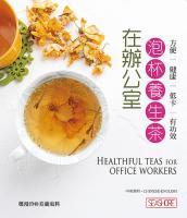 在辦公室泡杯養生茶 = Healthful teas for office workers / [鄭漫玲作].