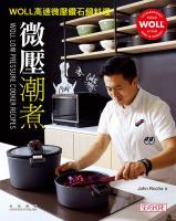 微壓潮煮 : WOLL高速微壓鑽石鍋料理 = WOLL low pressure cooker recipes / [John Rocha作].