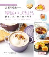 甜蜜好時光 : 精緻中式甜品 : 糖水.糕.酥.粿.果凍 = Chinese sweets made sophisticated / [Michelle@戀上味覺著].