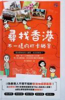尋找香港不一樣的打卡勝景 / 愛生事家庭著.