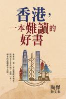 香港,一本難讀的好書 / 陶傑[著].