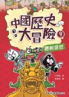 中國歷史大冒險. 9, 唐朝盛世 / 方舒眉著 ; 馬星原繪.