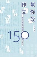 幫你改作文 : 香港小學生常見病句150例