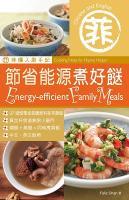 節省能源煮好餸 = Energy-efficient family meals / [Feliz Chan著].