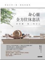 身心靈全方位休息法 / 日鋞Woman著 ; 鍾嘉惠譯.