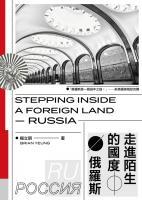 走進陌生的國度 : 俄羅斯 = Stepping inside a foreign land : Russia / 楊立明 (Brain Yeung)著.