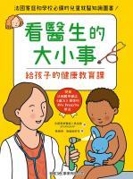 看醫生的大小事 : 給孩子的健康教育課 / 法國專業醫護人員協會Sparadrap編著 ; 桑德琳.海倫施密特(Sandrine Herrenschmidt)圖 ; [吳定禧譯].
