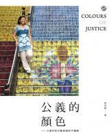 公義的顏色 : 王惠芬與少數族裔的平權路 / 黎苑姍著.